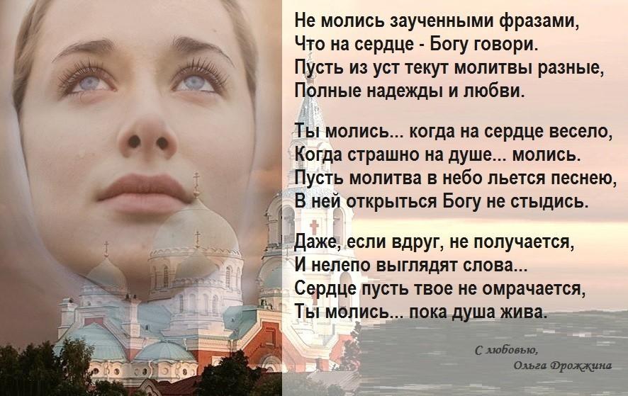 Стих только ты молись